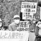 (写真)土地利用規制法案なんとしても止めようと抗議に立つ人たち=15日、衆院第2議員会館前