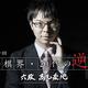 みんなが彼を好きになる。虜になる。人に優しく将棋に熱く。棋士・高見泰地 24歳。