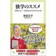 84歳、世界最高齢のアプリ開発者が教える「独学のススメ」
