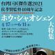 現在日本で上映可能なホウ・シャオシェン関連の22作品を一挙に上映する