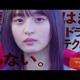 乃木坂46新曲MVスピンオフドラマ公開、遠藤さくらのドライブテクを友人はまだ知らない