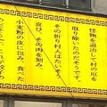 餃子の元祖、怖い...(画像はひにしあい@sunwest1さん提供)