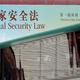 SNS、「香港国安法」で当局へのデータ開示一時停止