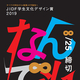JIDF「学生文化デザイン賞2019」