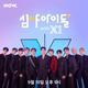 X1、本日(19日)オーディオショー「深夜アイドル」に出演…Wanna One出身ハ・ソンウンと共演