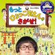 大ヒット本の第2弾『もっとひょっこりはんをさがせ!』が発売!豪華賞品付きコンテストも開催!!