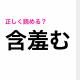 想像すらつかない。「含羞む」の読み方は?【読めたらスゴい漢字】
