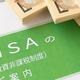 節税効果絶大!「NISA・つみたてNISA・iDeCo」のメリット