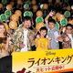 『ライオン・キング』大ヒット御礼イベントが開催!