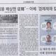 """日本の輸出規制に韓国大手メディアが""""自国批判""""報道「6年前に週刊文春が予告していた」"""
