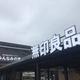 良品計画が手掛ける直売所!千葉県の里山にある「里のMUJI みんなみの里」とは?