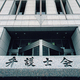 第一東京弁護士会が入る東京・霞が関の弁護士会館