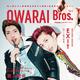 新感覚お笑いマガジン『OWARAI Bros. Vol.2 -TV Bros.別冊お笑いブロス-』