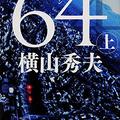 横山秀夫『64(上/下)』(文春文庫)。2012年「週刊文春ミステ