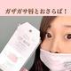 【3COINS】ガザガサ唇とおさらば!リップ用ナイトマスク