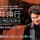 劇場に行けないならオンラインだ!ピアニスト辻井伸行が初の有料オンライン・コンサートを4週連続で開催