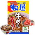 【紅生姜付】松屋牛めしの具20個 (プレミアム仕様)【冷凍】