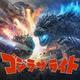 「ゴジラ・ザ・ライド 大怪獣頂上決戦」キービジュアル  - TM & (c) TOHO CO., LTD.