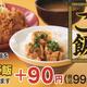定食のご飯をもっとおいしく!「焼売ご飯」が数量限定で新登場