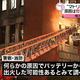 横浜市の合同庁舎で火災 充電していたバッテリーから出火か