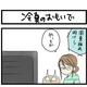【夜の4コマ部屋】冷夏のおもいで / サチコと神ねこ様 第1140回 / wako先生