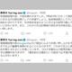 蔡総統、ツイッターで菅新首相に祝意 安倍氏にねぎらいの言葉も=本人のツイッターから