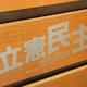 立憲民主党のロゴ=東京都千代田区で2019年5月16日、曽根田和久撮影