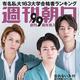 KAT-TUN『週刊朝日』表紙登場、貴重なインタビューもたっぷり