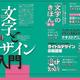 6月号特集は「映像制作の文字とデザイン入門」。5月20日発売です。