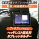 車の後部座席でタブレットを使いたい人向けのヘッドレスト固定用タブレットホルダー