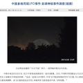 中国にUFO出現か、「巨大な発光体を見た」との目撃談が相次ぐ
