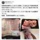 ツイッターで公開された脂身たっぷりの肉(現在はアカウントごと削除)