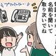 新人への電話教育が意味をなさない/SE女子の日常