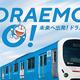 西武「DORAEMON−GO!」新宿線を中心に10月運行開始! 「ドラえもん」50周年記念コラボレーション
