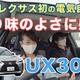 【動画後編】タイヤの音もしない...めちゃ静かなレクサスのEVに乗ってみた|レクサスUX300e|