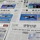 ロシア軍機の「領空」侵犯事件を報じる24日付の韓国紙