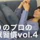 """布団の中の""""温度と湿度""""に着目!眠りのプロの習慣vol.4"""