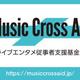 ライブエンタメ従事者を支援する「Music Cross Aid」、第3回助成プログラム公募開始