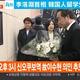 韓国・李首相、新大久保のコリアンタウンを楽しむ