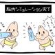 【育児マンガ】予防注射は心配で大変!?ロタvs娘の巻