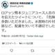 朝日新聞の映像報道部がツイートで謝罪