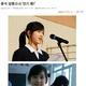 中国の可愛すぎる女子高生が韓国で話題に