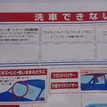 輸入車使用禁止の注意書きがある理由