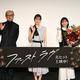 (左から)堤幸彦監督、北川景子、芳根京子 (C)2021「ファーストラヴ」製作委員会