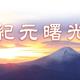 【紀元曙光】2020年3月29日