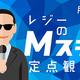 yama、りりあ。、ひらめが登場。ネット発新世代も登場した2月のミュージックステーションを定点観測!