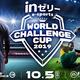 【inゼリー esports WORLD CHALLENGE CUP2019】ナスリ選手&つぁくと選手が世界ランク1位ニコラスらを迎え撃つ