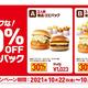ロッテリア、2人前・3人前のバーガーをお得に購入できる「30%OFF バーガーパック」を期間限定で販売