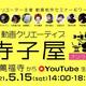 映像クリエイターが主催する動画制作セミナーとワークショップ「第4回 動画クリエーティブ寺子屋オンライン」が5月15日に開催