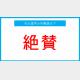 【漢字対義語クイズ】「絶賛」←この言葉の対義語は?